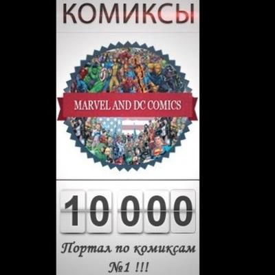 Marvel--Dg Comics, 18 июня , Черкассы, id215943126