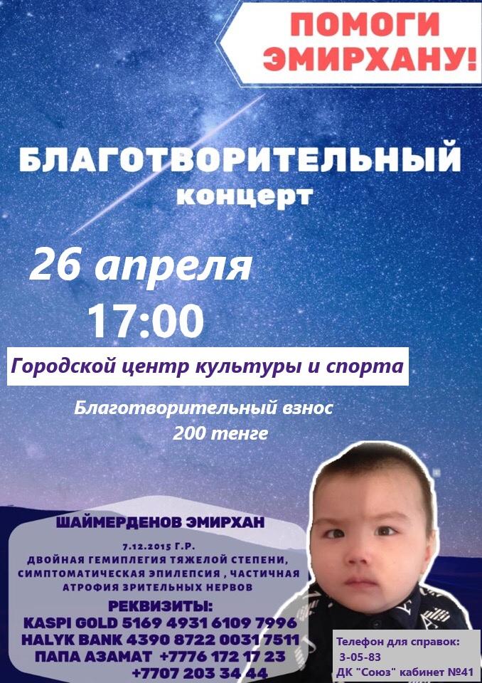 Приглашаем на благотворительный концерт
