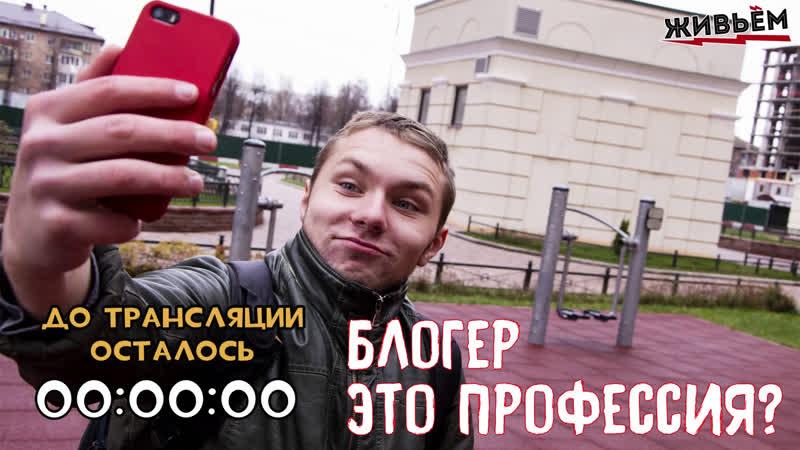 Live Живьём Молодёжное шоу в Ярославле смотреть онлайн без регистрации