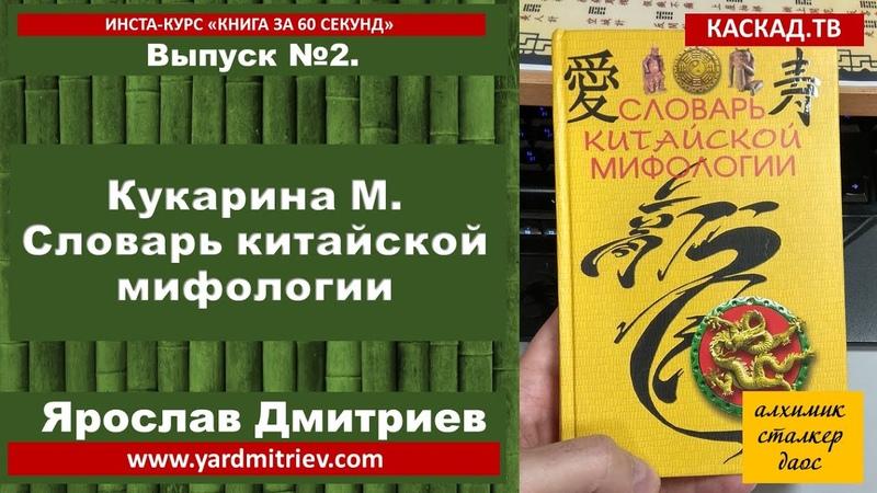 Книга за 60 секунд №2 Кукарина М Словарь китайской мифологии Дмитриев Я