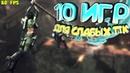 ТОП 10 игр для СЛАБЫХ ПК с 2 гб ОЗУ ссылки на скачивание