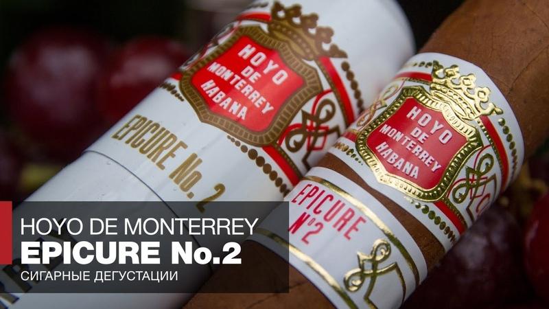 Обзор сигар Hoyo de Monterrey Epicure №2 - Сигары и мифы Древней Греции