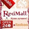 RedMall.Ru - Таобао