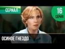 ▶️ Осиное гнездо 16 серия - Мелодрама