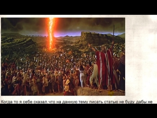 Библейская экономика. Не религиозная подоплека библейских событий