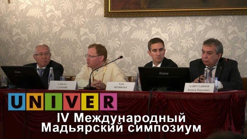 IV Международный Мадьярский симпозиум «Мадьяры в Северной Евразии: истоки и традиции культуры»