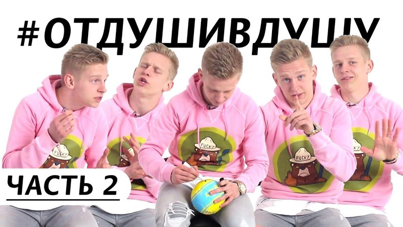 Александр Зинченко про звездную болезнь, нехватку денег, стыд и красоток