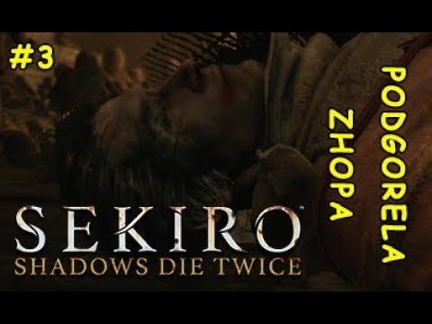 ПОДГОРЕЛО СЛЕГКА - Sekiro Shadows die twice 3