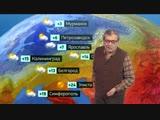 Погода сегодня, завтра, видео прогноз погоды на 29.9.2018 в России и мире