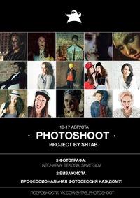 16, 17 августа - PHOTOSHOOT by SHTAB