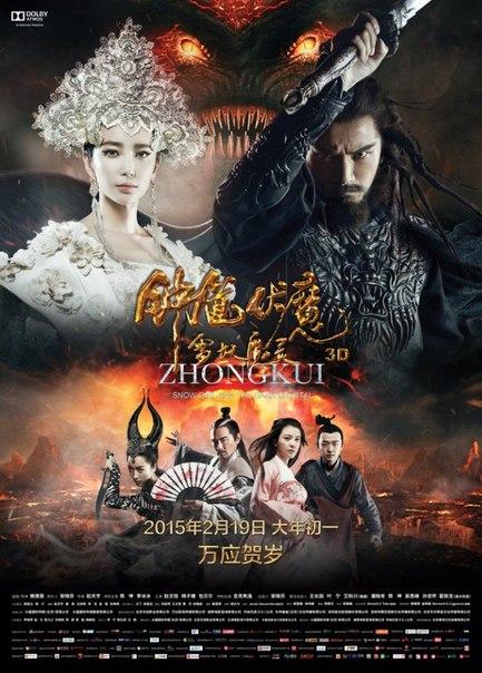 Чжун Куй: Снежная дева и тёмный кристалл (2015) HD