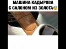 кадыров ни в чём себе не отказывает на деньги из нищего бюджета россии