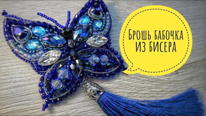 Мастер класс Бабочка из бисера с кисточкой из вискозы tutorial bead brooch butterfly from beads