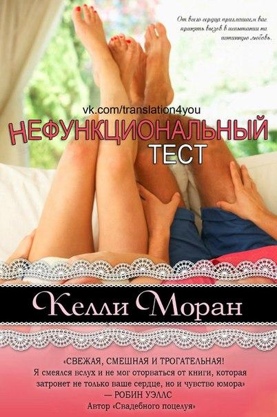Келли Моран «Нефункциональный тест»