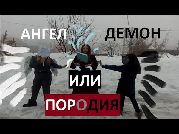 ПАРОДИЯ КЛИПА АНГЕЛ ИЛИ ДЕМОН - СЛОТ\\ Daria Plus