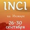 """""""INCI"""" - на Инжире с 26-30 Сентября"""