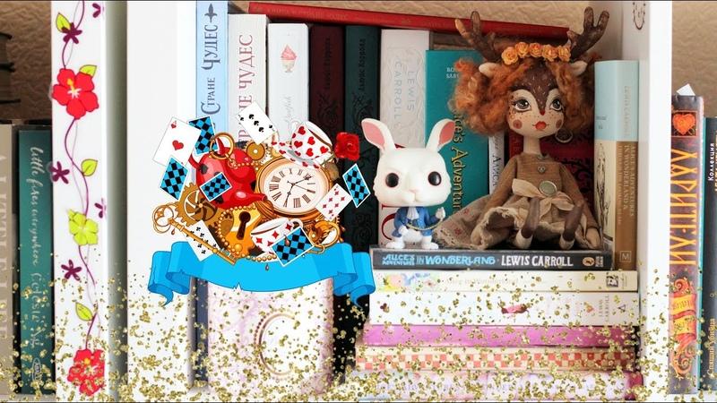 Алиса в Стране Чудес и Зазеркалье ❤ Моя Книжная Коллекция ❤