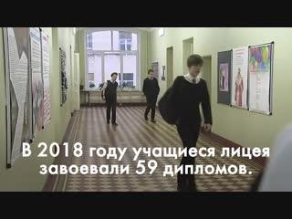 Президентский физико-математический лицей № 239 отмечает вековой юбилей
