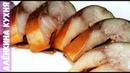 Селедка из скумбрии малосольная домашнего приготовления mackerel of spicy salting