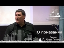 Тема: О помазании. Пастор Денис Гвоздев