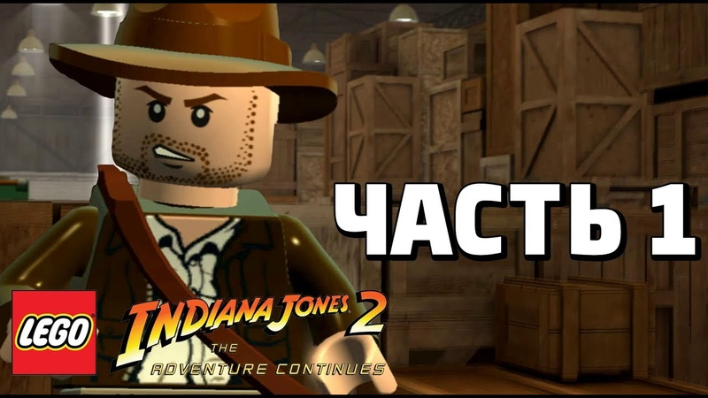 LEGO Indiana Jones 2 The Adventure Continues Прохождение - Часть 1 - ПЕРЕПОЛОХ В АНГАРЕ