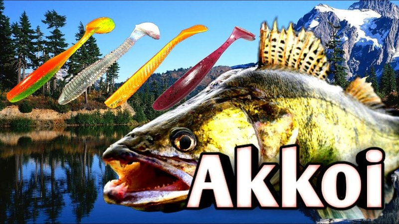 AKKOI - Приманки для судака, щуки, сома, окуня ( Lures for zander, pike, perch, catfish )