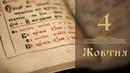 «Нині справдилося писання, яке ви слухали». Пророцтво про істинну мету пришестя Месії