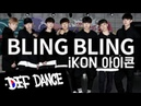 댄스학원 No 1 iKON 아이콘 BLING BLING 블링블링 KPOP DANCE COVER 데프수강생 월말평가 방송댄스 안