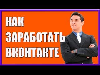 Бизнес идеи для заработка ВКонтакте с нуля без вложений