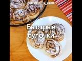 Быстрые булочки из слоеного теста (ингредиенты указаны под видео)