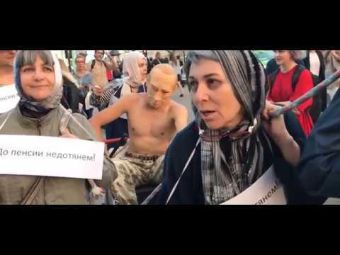 «Путин» проехал на тележке запряженной «пенсионерами» 07.09.18