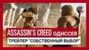Assassin's Creed Одиссея Трейлер Собственный выбор