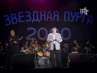 М. Круг - Владимирский централ (Звездная пурга - 2000)