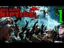 Dead Island 2 R.T 🧟DLC🌴1st Time☠️PRO🧟 PC💻Max✨1st Stream🎋