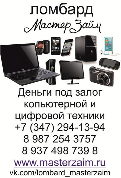 Деньги под залог - МастерЗайм - Ваш Ломбард   ВКонтакте 89006300f55
