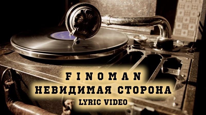 Finoman - Невидимая сторона души (Lyric video)