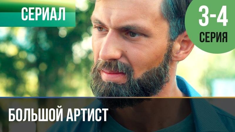 ▶️ Большой артист 3 серия, 4 серия   Премьера 2019 Мелодрама