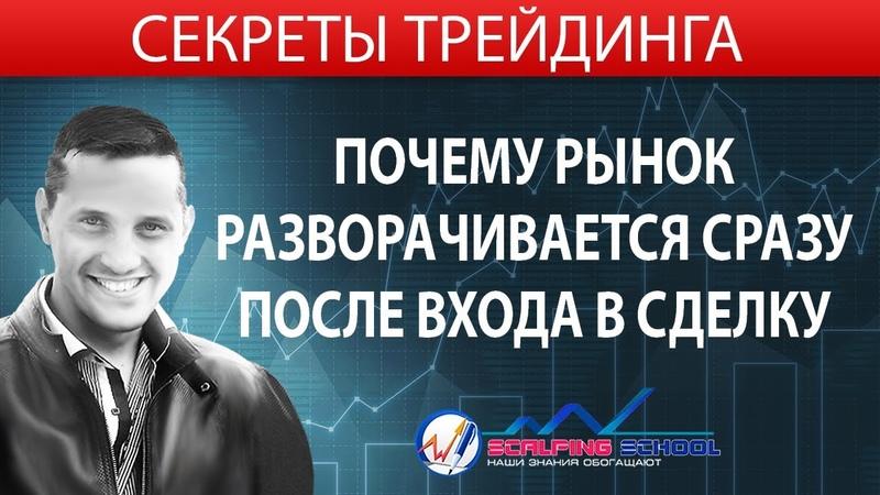 Модели разворота тренда ▪️ ПОДСТАВА ПОСЛЕ ВХОДА В СДЕЛКУ ▪️ Роман Ерин