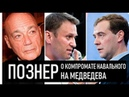 Он вам не Димон - Познер о фильме Навального