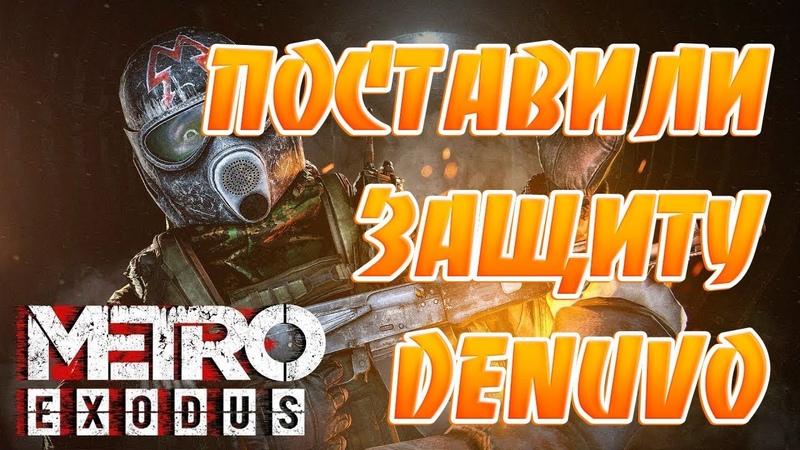 Denuvo поставили в Metro Exodus Быстрого взлома не будет