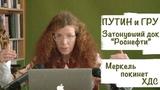 Юлия Латынина / Код доступа // 03.11.18