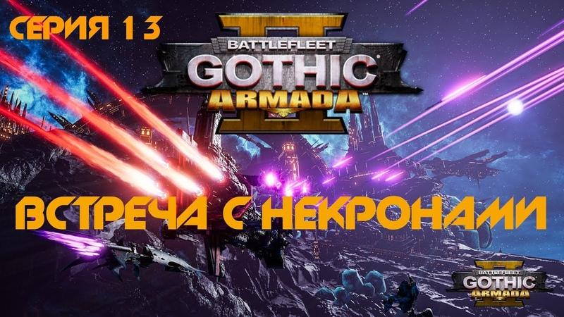 Battlefleet Gothic Armada 2 Прохождение №13 Встреча с Некронами