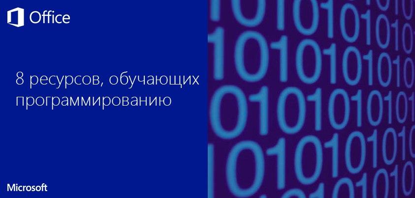 TOP-8 сайтов для обучения программированию онлайн