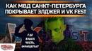 Как МВД Санкт Петербурга покрывает Элджея и VK Fest