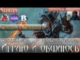 World of Warcraft [CIRCLE 7.1.5 x4] - Знакомлюсь с классом/Прокачка [Паладин/lvl 1+]