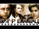 Стрелец неприкаянный (1993)