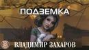 Владимир Захаров Рок Острова Подземка Альбом 2002