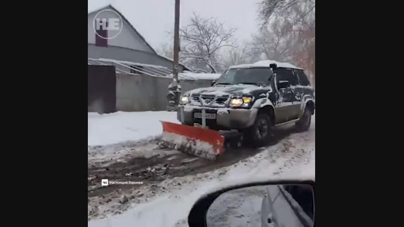 В Воронеже мужчина прицепил на свою машину ковш и расчистил дорогу для себя и людей
