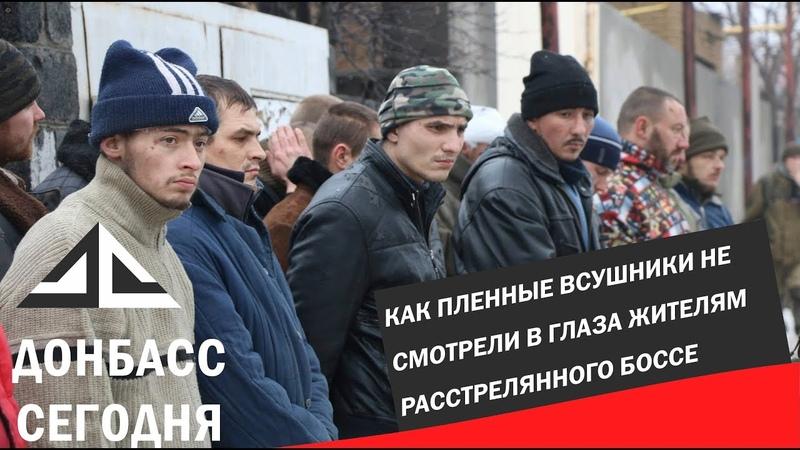 Как пленные ВСУшники не смотрели в глаза жителям расстрелянного Боссе