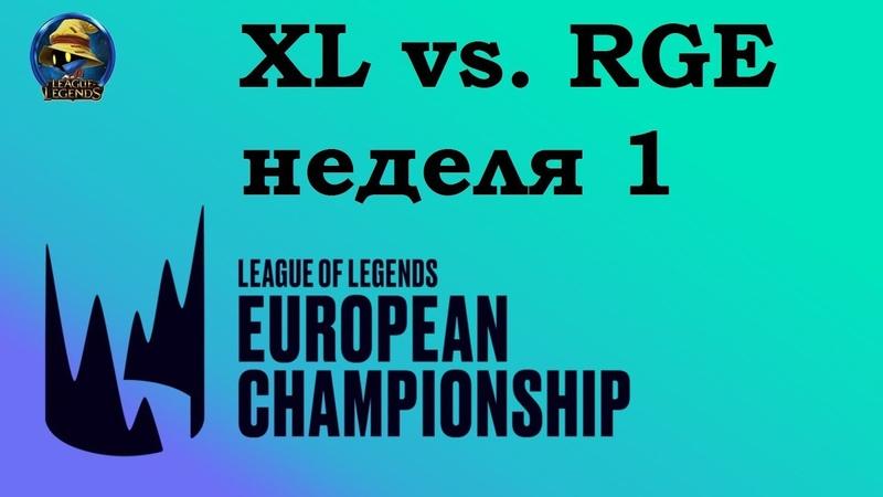 XL vs. RGE Week 1 LEC 2019 Чемпионат Европы LCS EU eXceL Gaming против Rogue